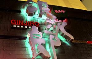 ginjiro_01